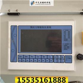 智能张拉设备 液压数控张拉机控制系统 电动油泵预应力千斤顶