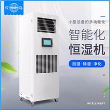 庫房除濕機,加濕凈化一體機,濕膜加濕器