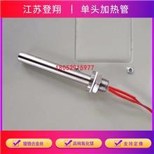 单头发热管加热棒 水烧304不锈钢电热管 高功率密度单头电热管