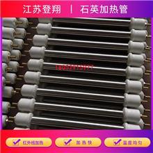 不锈钢单头电热管 生产销售 石英加热管 单头高功率发热管
