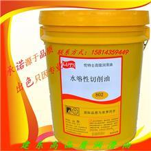热卖伦特士金属切削液 乳化油防锈性能好,802#水溶性切削液
