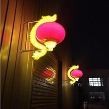 LED发光龙形灯笼,造型灯,异型吸塑产品来图订制