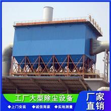 環保處理除塵設備工業吸塵器 大型除塵系統設備 大型除塵器加工定制