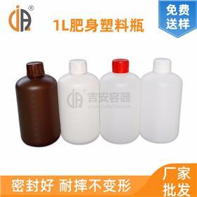 东莞吉安供应1L升肥身塑料瓶包装瓶 液体瓶密封厂家直销 价格优惠