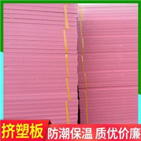 外墙保温挤塑板_星泰挤塑_粉红板_质量可靠现货订购