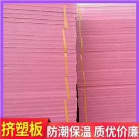 地暖挤塑板_星泰挤塑_粉红板_按要求定做性价比高