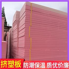 挤塑聚苯乙烯泡沫板_星泰挤塑_粉红板_厂家直销定制生产