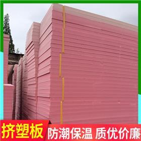 隔热挤塑板_星泰挤塑_粉红板_质量领先厂家定制