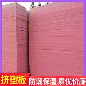 国标挤塑板_星泰挤塑_粉红板_货源充足厂家促销