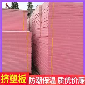 外墙阻燃挤塑板_星泰挤塑_粉红板_货源充足质量可靠