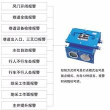 矿用本质安全型声光报警器隔爆兼本安一体式斜巷声光语言报警器