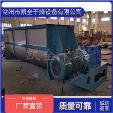 凯全干燥专业生产混合机螺带混合机 大容量混合机 卧式半流混合机 运转平稳