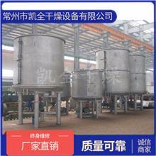 生产能力大硫酸镍专用盘式干燥机 硫酸镍烘干机 凯全干燥专业设计硫酸镍干燥设备