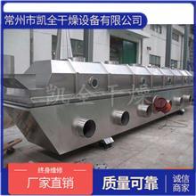 琥珀酸专用振动流化床干燥机 琥珀酸烘干机 凯全干燥专业设计琥珀酸干燥设备