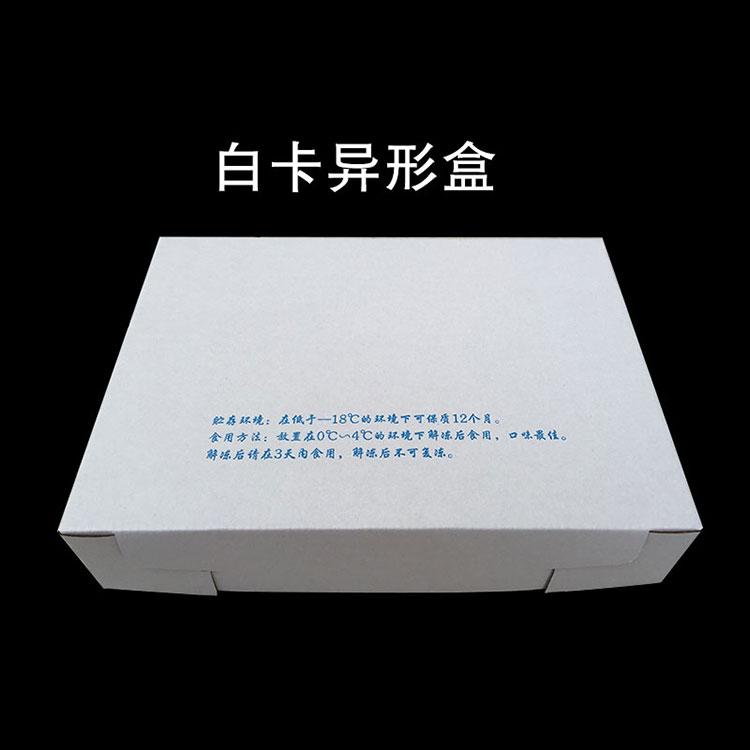 白卡异形盒_顺锦_警示语胶带_订购定制