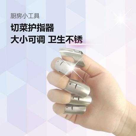 切菜护手器防切手护指器多功能304不锈钢保护套创意厨房工具批发