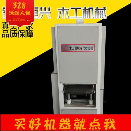 双面定尺砂光机木工机械600宽全自动平面宽带砂光机厂家直销