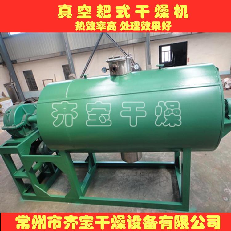 真空耙式干燥机,不锈钢真空耙式干燥机,间歇式真空干燥机,多型号供应