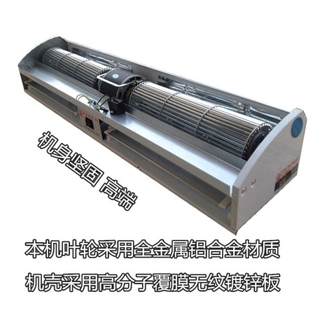 加工定制 贯流式风幕机 电加热型 非加热型风幕 离心电热风幕机