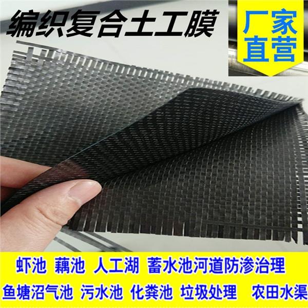 定制  编织土工布编织复合土工膜两布一膜一布一膜HDPE复合土工膜厂家