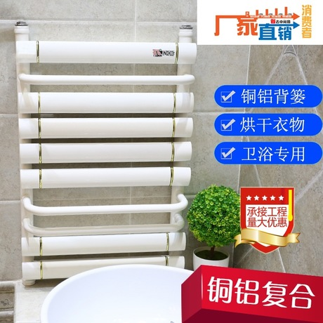 卫生间专用铜铝复合卫浴背篓暖气片散热器水暖家用集中供暖