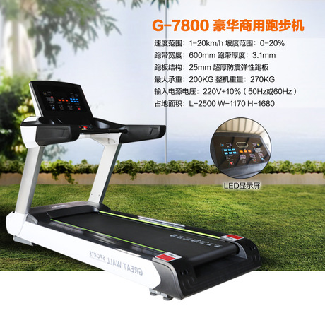 格亚奇跑步机厂家价格跑步机商用健身房酒店体育馆有氧跑步机家用