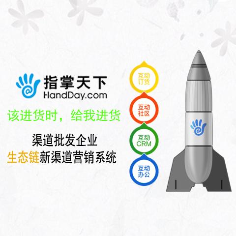 指掌天下订货营销系统_Tencent_订货营销系统_生产商经销商_会员管理,会员积分