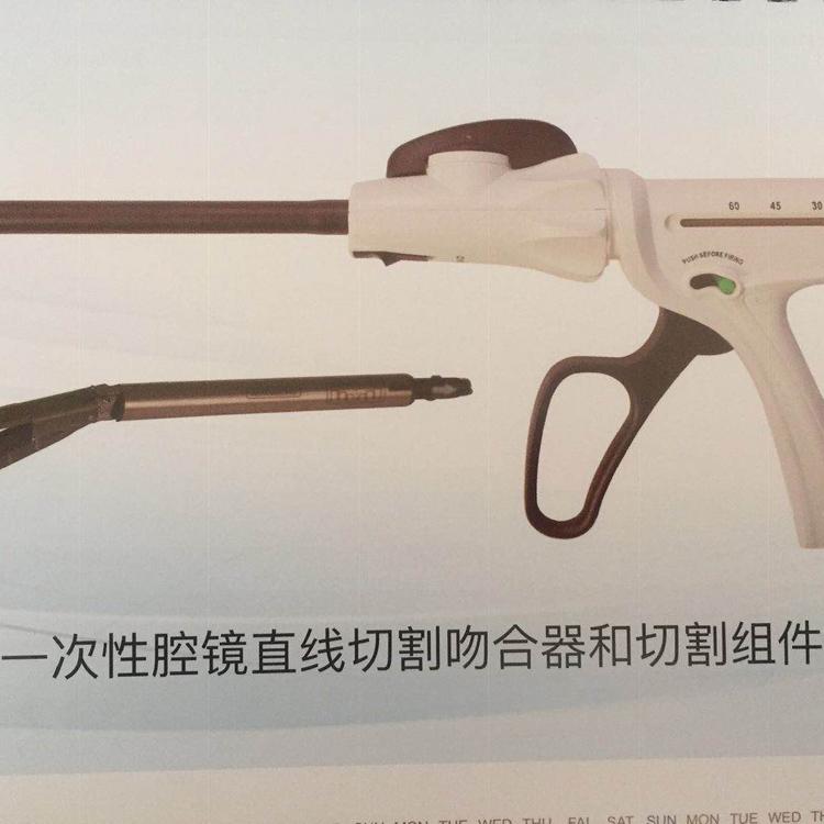 采购切割吻合器 一次性切割吻合器厂家 磊创