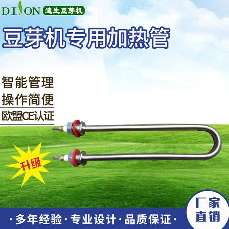 厂家直销豆芽机专用水箱加热管 豆芽生产设备发热管批发现货