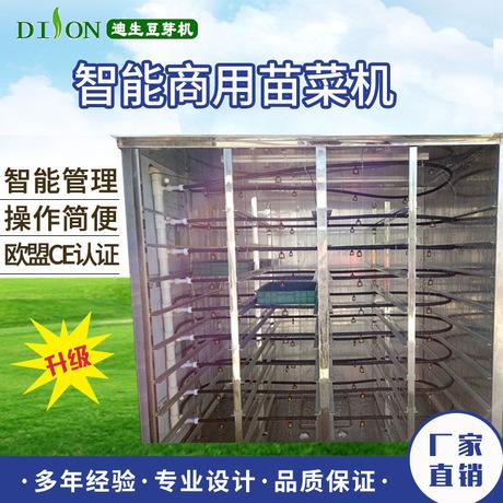 全自动芽苗菜机28筐日产100斤彩钢芽苗菜机