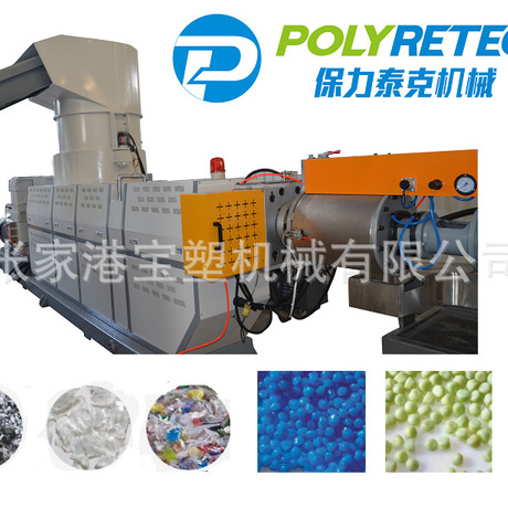 600-800公斤 PP/PE单螺杆密室仓水环切粒造粒机再生造粒线