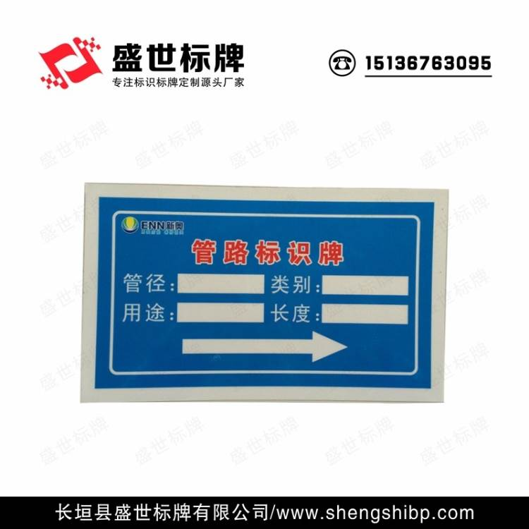 盛世厂家定做管路标志牌 输煤标识牌 管路准入标志牌矿山标牌