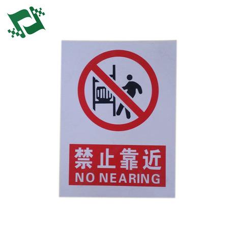 盛世厂家定做pvc标牌 禁止类安全标牌 禁止靠近标识牌板