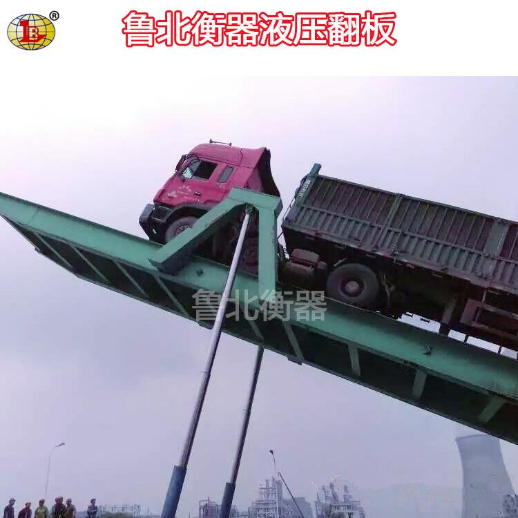 QF-XTQ120T后翻卸机    粮食卸车机    煤炭卸车机     鲁北衡器批发直销