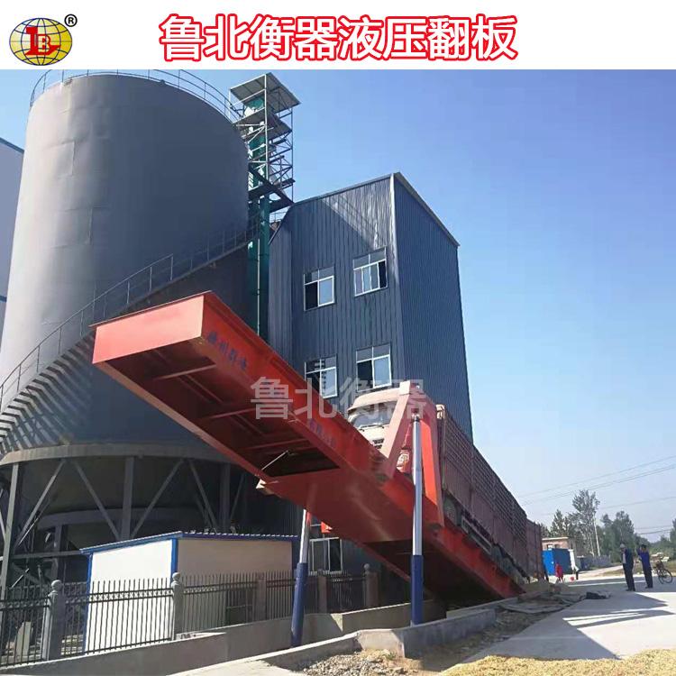 玉米卸车机  液压翻板  双侧支撑式卸车机  新型卸车装备