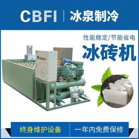 工业冰砖机 制冰机 商用盐水冰砖机低损耗高产量快速制冰厂家直销