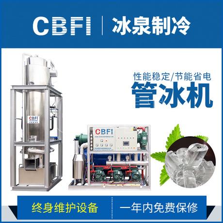广州冰泉制冷管冰机 冻肉食品 加工制冷 保鲜冷藏制冷一键保鲜