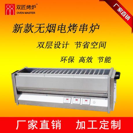 厂家直销无烟烧烤炉电烧烤炉烤串炉烧烤机串炉不锈钢烤炉批发价