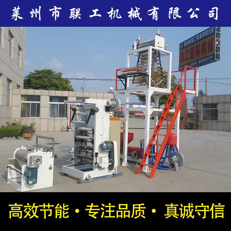 塑料包装机械-塑料吹膜机_联工机械_塑料吹膜机厂家_供应生产