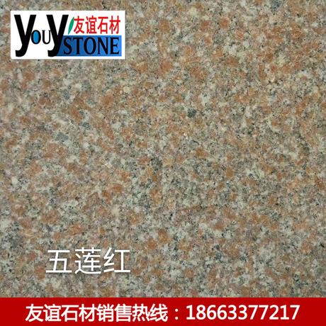 厂家直销五莲红光板,五莲红毛光板85度高光高品质认准友谊石材