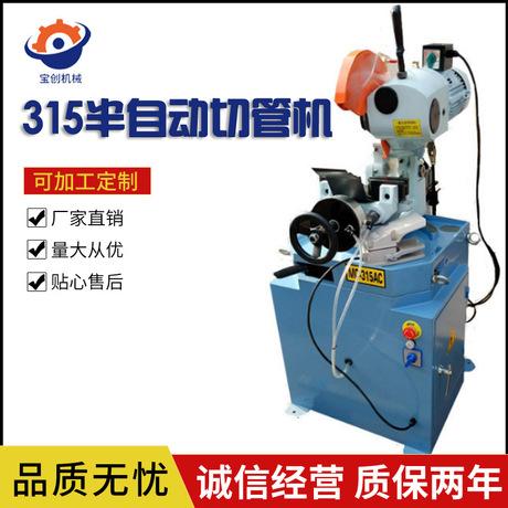 315切管机不锈钢半自动无毛刺圆锯机可定制各类机械液压切管机