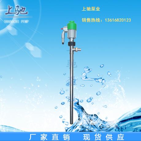 厂家直销YBYB-40P型手提式电动油桶泵 不锈钢油桶泵 不锈钢插桶泵
