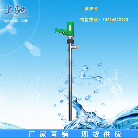 厂家直销SB-1型 电动油桶泵 抽液泵 不锈钢油桶泵 不锈钢插桶泵
