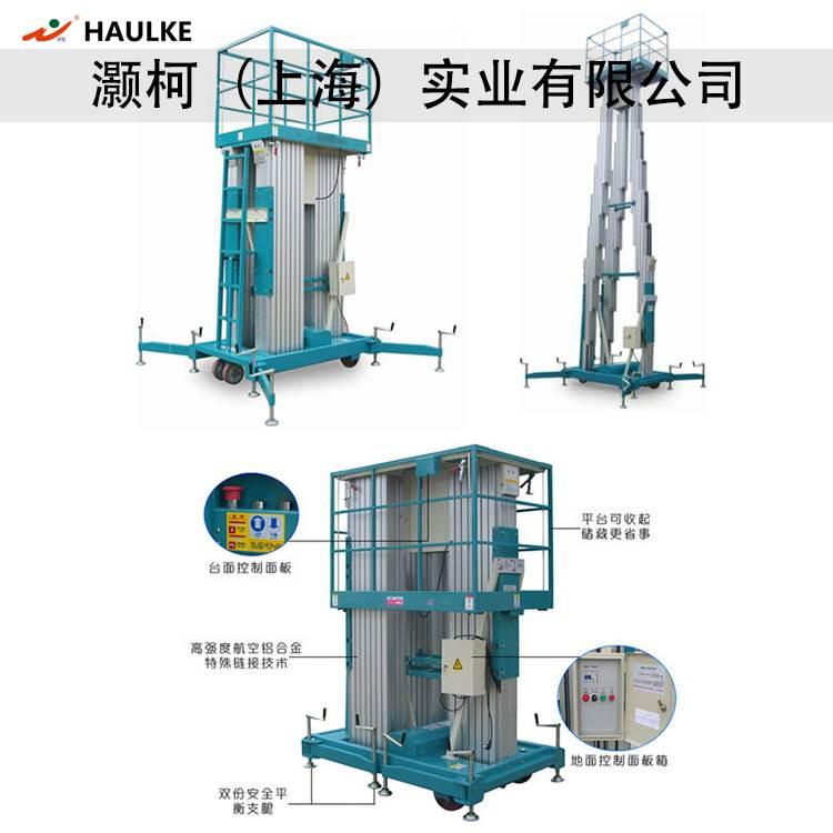 三桅柱铝合金高空作业平台_高空设备_登高设备