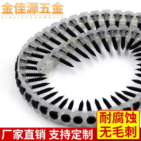 厂家供应磷黑自攻石膏板钉 3.5X35mm黑磷化粗牙链带干壁钉
