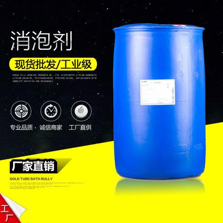 供应 有机硅消泡剂  液体 固体消泡剂 高效持久型消泡剂厂家
