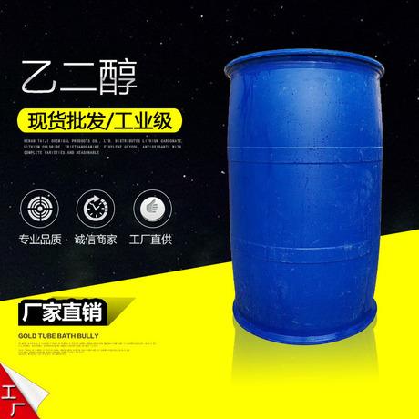 批发销售 高含量国产乙二醇99% 优质乙二醇分析纯 桶装乙二醇