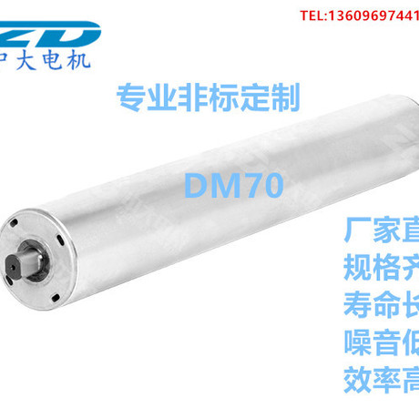 中大电机原装正品直径70mm滚筒电机DM70低噪音型号齐全厂家直销