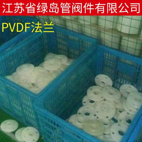 PVDF法兰 化工塑料PVDF法兰盘 玻纤增强聚丙烯带颈法兰