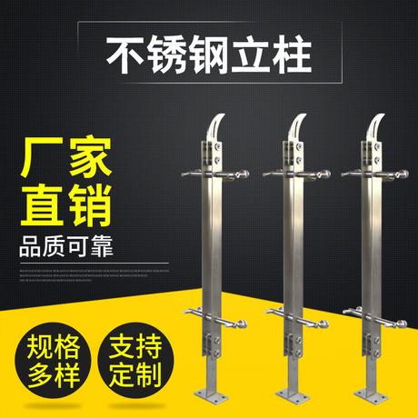 不锈钢楼梯立柱加工定做 工程玻璃立柱 不锈钢玻璃栏杆立柱厂家